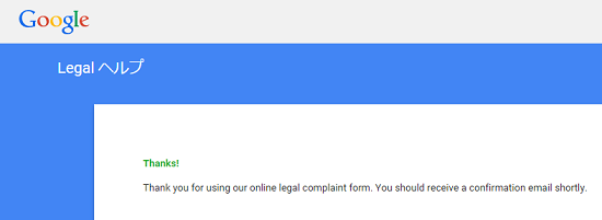 『Googleからコンテンツを削除する』完了画面