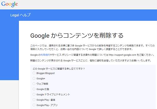 『Google からコンテンツを削除する』画面