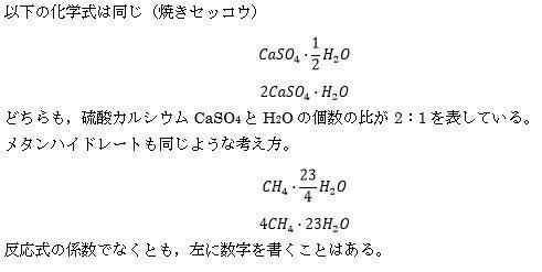 化学 反応 式 係数