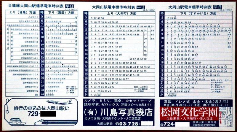 大岡山駅ポケット時刻表(1976年) | ブログ