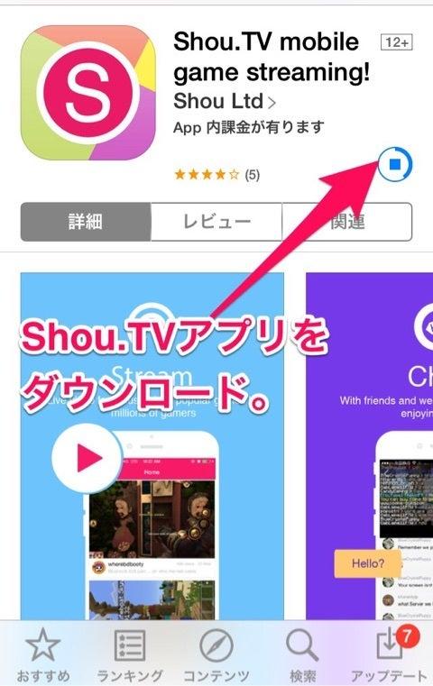 shou tv ダウンロード