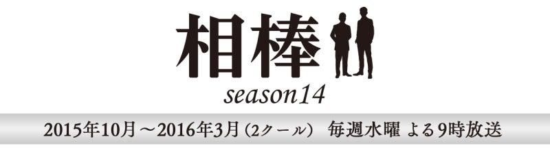 相棒 season14 LOGO