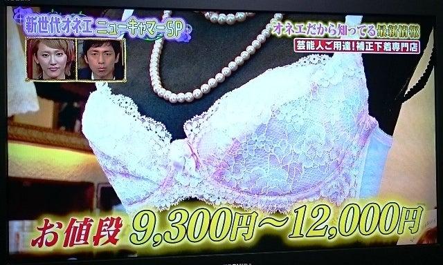 補正下着というと○万というようなお高いイメージがありましたが(実際大学生の時にセットで20万くらいの下着買ったことあります、私・・・)、なんとお値段 9300円~12000円♪