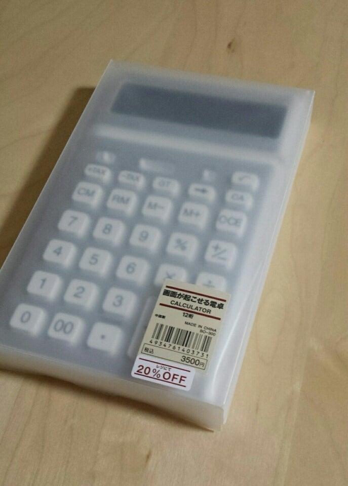 無印週間でお買い物。~白い電卓~
