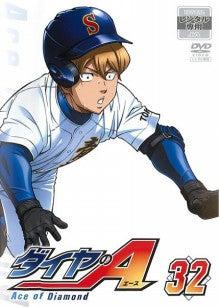 『ダイヤのA』レンタルDVD 第32巻 & 第33巻   あずきのアニメ日和