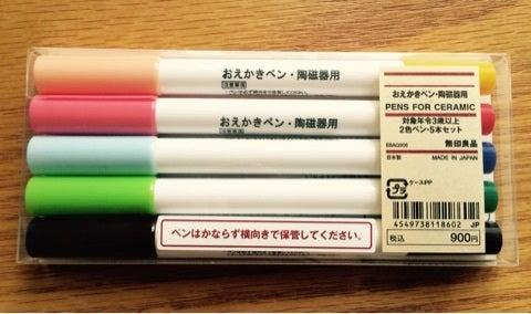 おえかきペン・無印良品・絵付け{C96BF28A-8037-44BF-890A