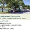 米国老人ホーム投資プロジェクトについて(フロリダ州オーランド市)の画像
