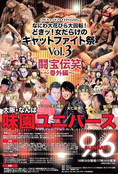 9/6CPEキャットファイト打ち上げin大阪の記事より