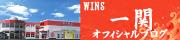 WINS一関