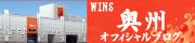 WINS奥州