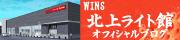WINS北上ライト館