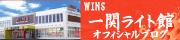 WINS一関ライト館