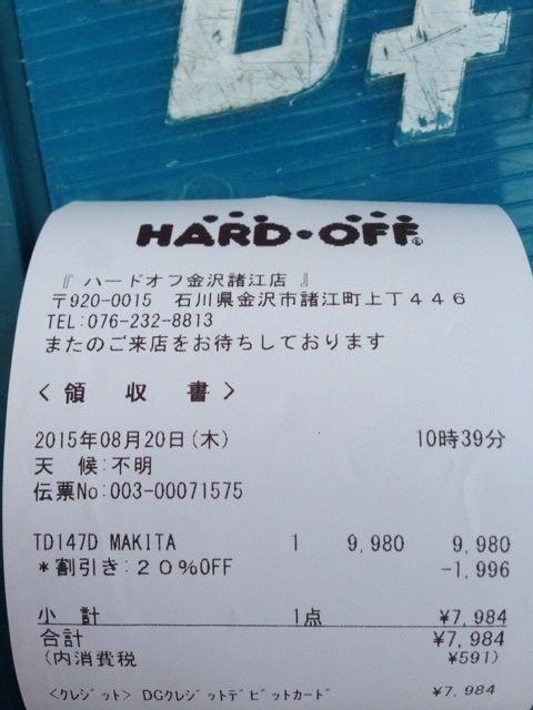 クレジット カード オフ ハード
