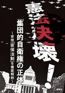 新刊ブックレット「憲法決壊!」