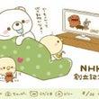 NHK創立記念日( …