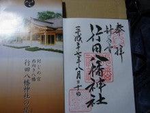 行田八幡宮7