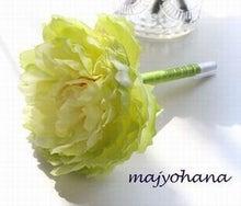 緑のフラワーペン