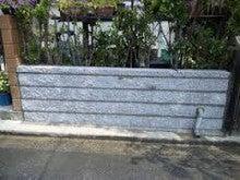 家のブロック塀