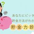 貯金力診断