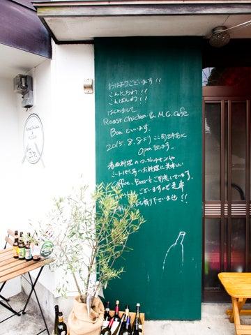 Roast Chicken &M.C.Cafe Bon(徳島市南出来島町)〜チキンがオイシイ ...