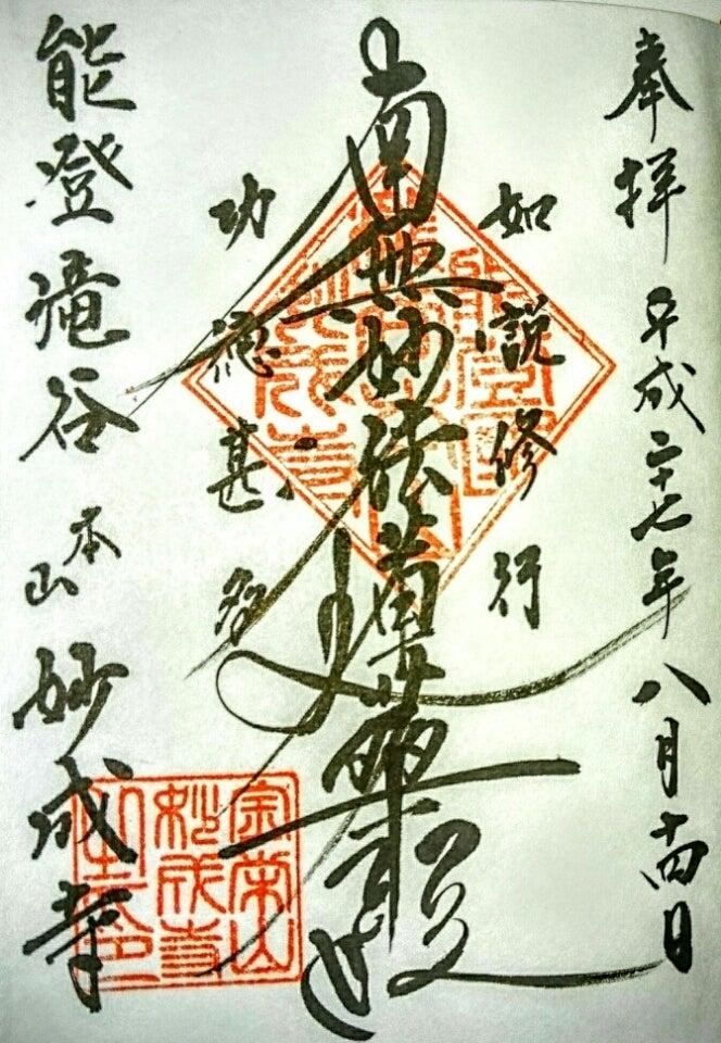 石川】前田家ゆかりの名刹 妙成...