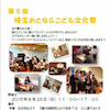 8/23(日)は埼玉おとな&こども文化祭!の画像