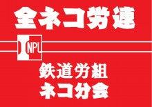 国鉄 労働 組合