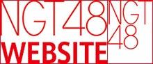 NGT48 オフィシャルサイト