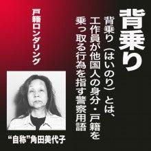 美代子 国籍 角田