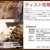 スタッフ急募( ´ ▽ ` )ノの画像