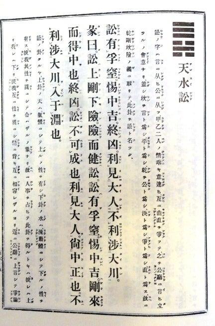 6.天水訟   心の経営コンサルタ...