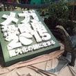 メガ恐竜展2015☆…