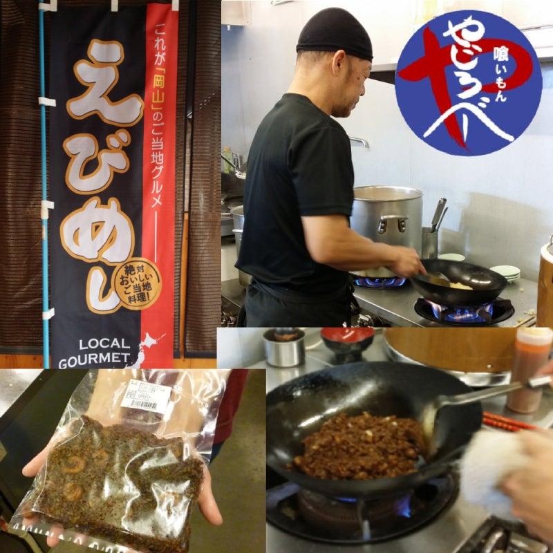 岡山名物「えびめし」を更に秘伝のタレで美味しく仕上げました たっぷり350グラム 冷凍真空パック