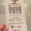 Dance Dance Asia ジャカルタ公演の画像