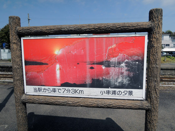 f0833e/大村線・川棚駅