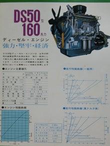 66(4)DS50型エンジン