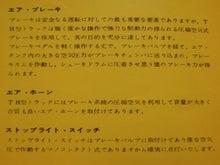59黒(4)エアブレーキ他