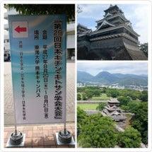 熊本に行きました(^…