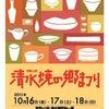 2015年も開催するよー ☆清水焼の郷まつり☆の画像