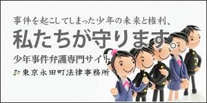 少年事件弁護士.com