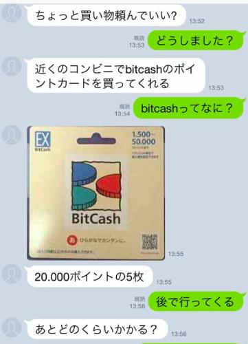 ビットキャッシュからのお知らせ - bitcash.jp