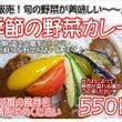 札幌産♪旬の野菜を使…