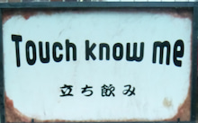 Touch看板