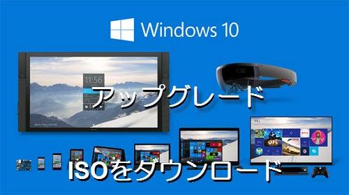 Windows10アップグレード01