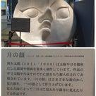 月の顔  岡本太郎の記事より