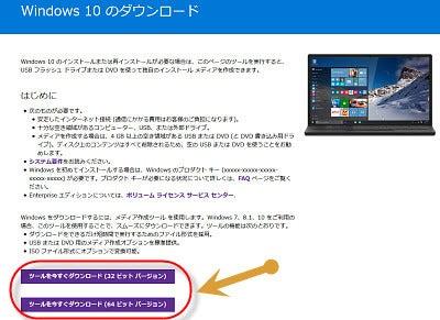Windows10アップグレード06