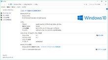 Windows10アップグレード03