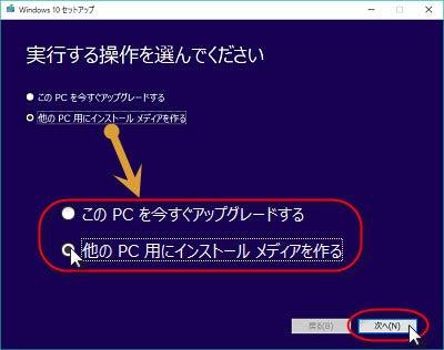 Windows10アップグレード07