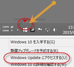 Windows10アップグレード09