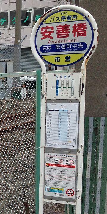 安善町(鶴見区) 横浜市営バス27系統 | フレースエーの草花のブログ